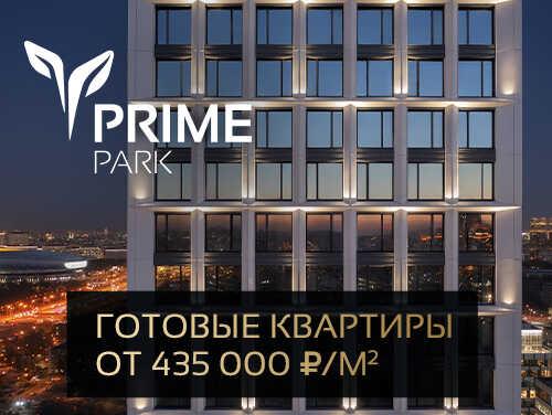 Жилой квартал Prime Park Спецпредложение на 10 квартир